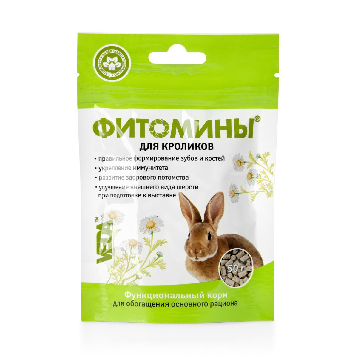Корм для кроликов VEDA Фитомины, функциональный, 50 г корм лакомство для кроликов праздничный обед 270 г