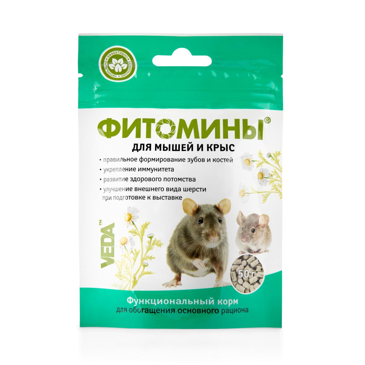 Корм для мышей и крыс VEDA Фитомины, функциональный , 50 г5780Корм функциональный VEDA Фитомины восполняет рацион мышей и крыс дефицитными витаминами, макро- и микроэлементами.Рекомендуется включать в рацион:- для правильного формирования зубов и костей, - для укрепления общего иммунитета, - для обеспечения рождения здорового потомства, - при подготовке к выставкам для улучшения состояния шерсти.Состав: сок с мякотью морковный, сок с мякотью тыквенный; природный минеральный комплекс; сера кормовая; фитокомплекс экстрактов растений: цветков лабазника вязолистного, корней одуванчика, травы эхинацеи пурпурной, травы подмаренника, травы тысячелистника, плодов шиповника, корней и корневищ солодки, корней лопуха; обогащенный кальций; ячмень без пленки; сухое обезжиренное молоко; масло подсолнечное; соль поваренная пищевая; ароматизатор. В 100 г продукта содержится (не менее): углеводы 64,0 г; жиры 2,8 г; белки 15,0 г; кальций 600 мг; фосфор 360 мг; железо 15,0 мг; цинк 4 мг; магний 0,1 мг; марганец 0,1 мг; медь 0,3 мг; сера 200 мг; каротин 0,4 мг.Энергетическая ценность в 100 г: 340 ккал.Товар сертифицирован.