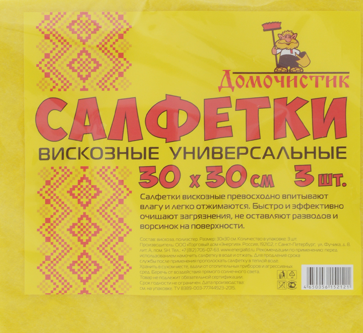 Салфетка для уборки Домочистик из вискозы, универсальная, цвет: желтый, 30 x 30 см, 3 шт531-105Универсальные салфетки для уборки Домочистик, выполненные из вискозы и полиэстера, превосходно впитывают влагу и легко отжимаются. Они быстро и эффективно очищают загрязнения, не оставляя разводов. Размер салфетки: 30 x 30 см.