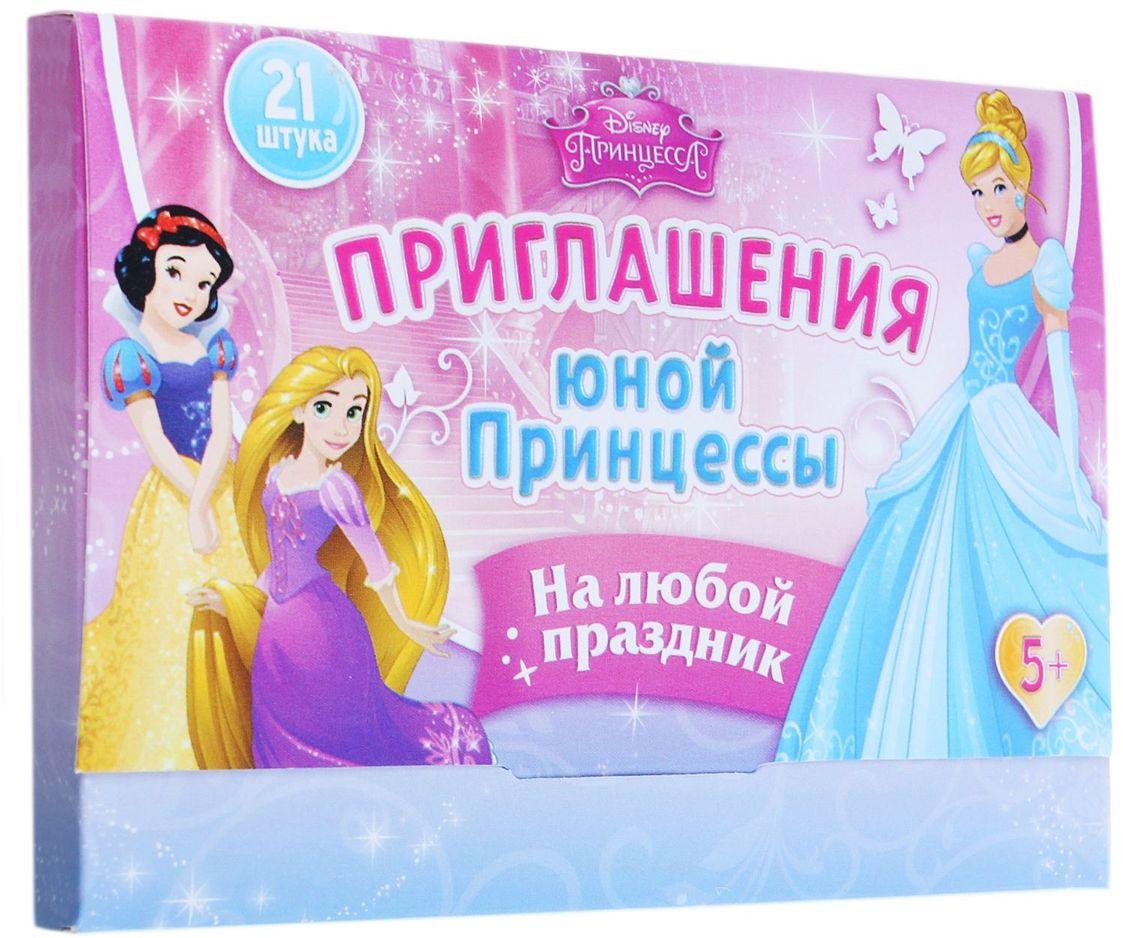 Disney Аксессуар для детского праздника Приглашения юной принцессы