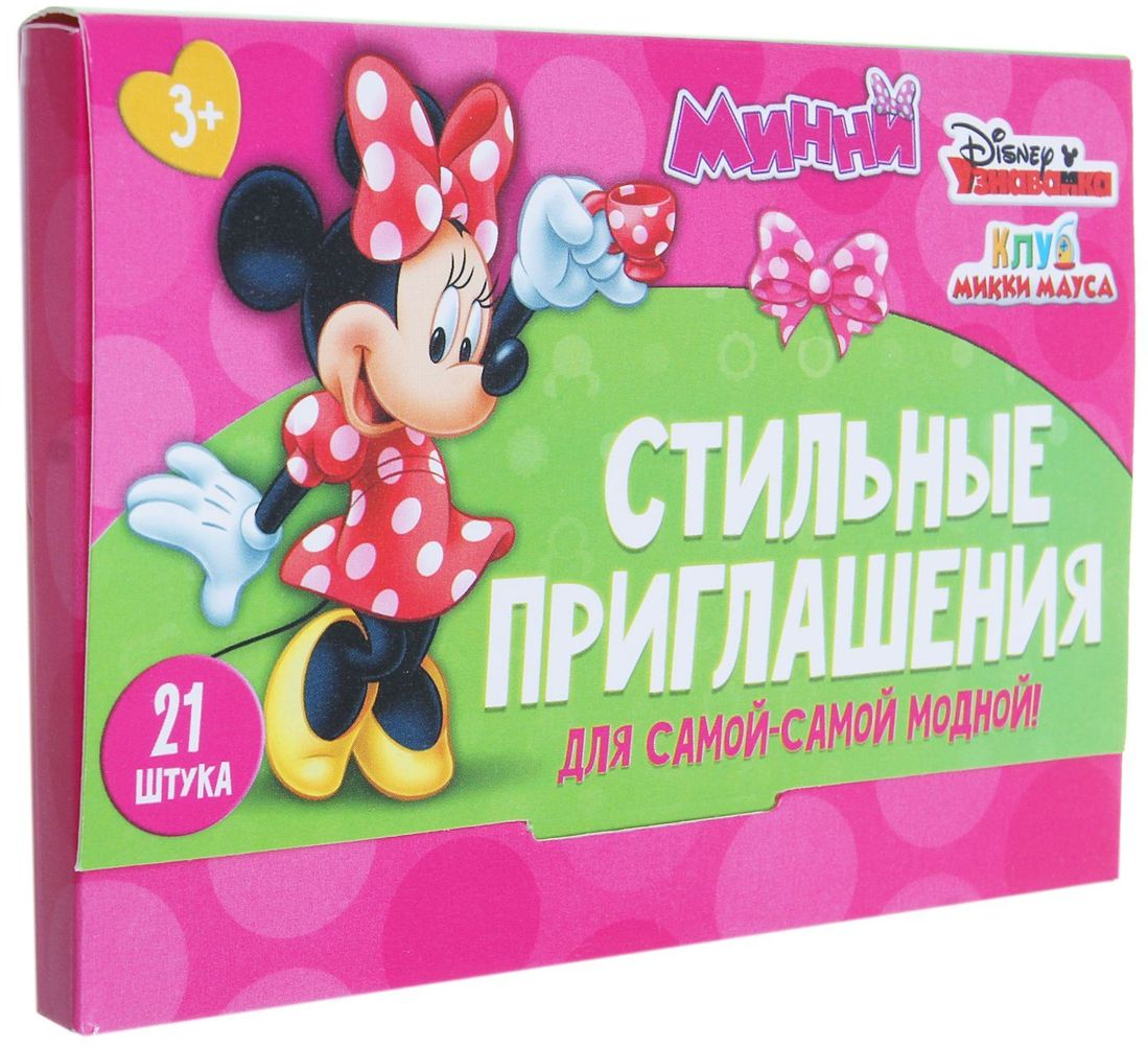 Disney Аксессуар для детского праздника Стильные приглашения Минни Маус