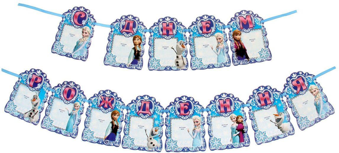 Disney Гирлянда детская на ленте С Днем Рождения Холодное сердце 230 см -  Гирлянды и подвески