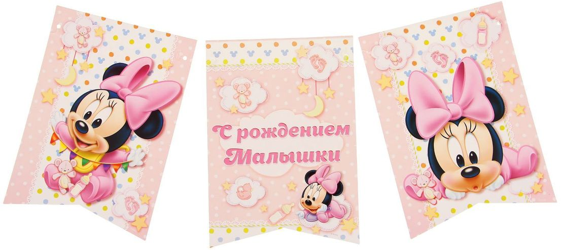 Disney Гирлянда детская вымпел С рождением малышки Минни Маус -  Гирлянды и подвески