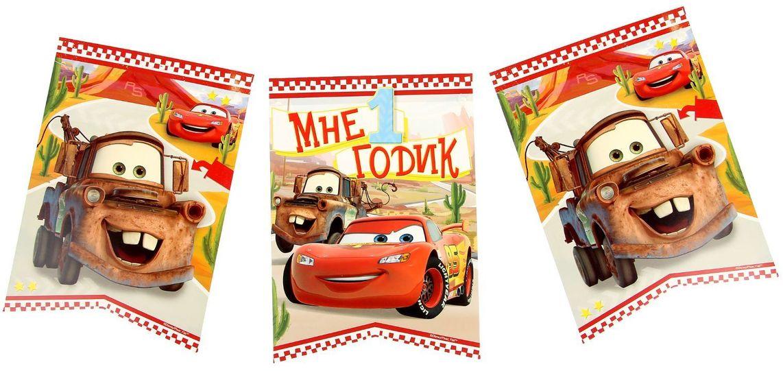 Disney Гирлянда детская вымпел Мне 1 годик Тачки disney гирлянда детская резная с подвесками с днем рождения тачки 200 см