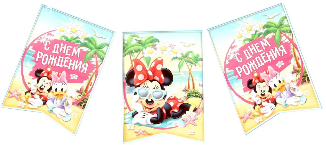 Disney Гирлянда детская С Днем рождения Минни Маус -  Гирлянды и подвески