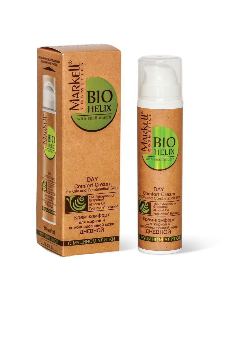 Markell Bio-Helix Крем-комфорт с муцином улитки для жирной и комбинированной кожи дневной, 50 мл13356Идеальный крем для ухода за жирной кожей и предотвращения возрастных изменений. Создан специально для жирного и комбинированного типа кожи. Обеспечивает быструю регенерацию и обновление кожи, устраняет покраснения и шелушение. Муцин улитки обеспечивает быструю регенерацию и обновление кожи. Фрутапон грейпфрута снижает активность сальных желез, устраняет жирный блеск. Миндальное масло интенсивно питает кожу. Yogurtene® Balance нормализует естественную микрофлору кожи.