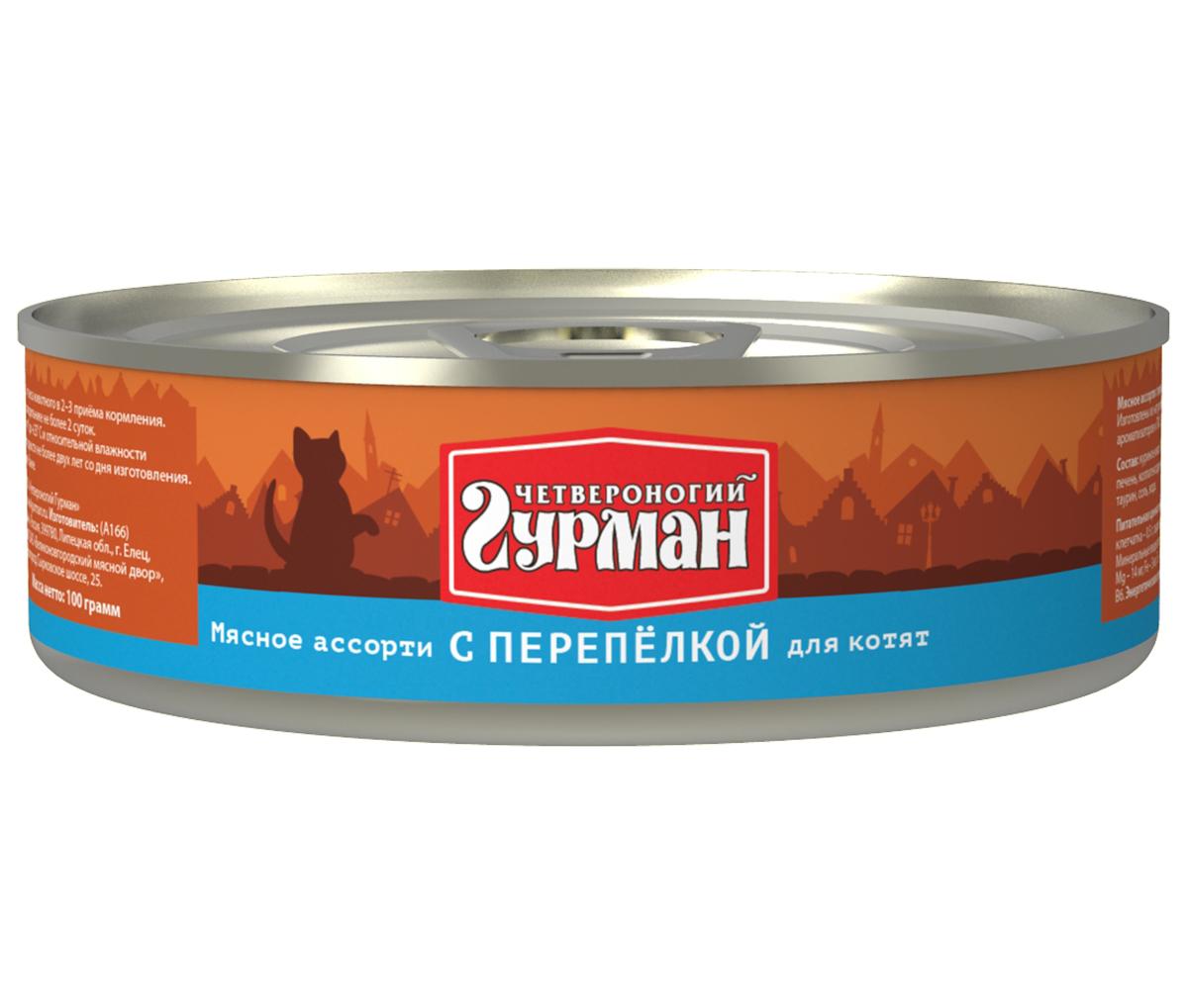 Консервы для котят Четвероногий гурман Мясное ассорти, с перепелкой, 100 г
