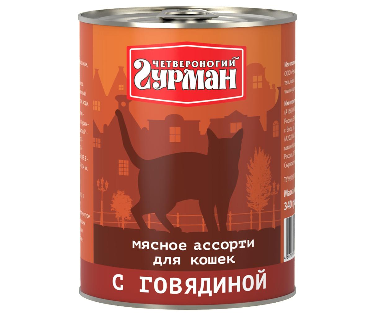 Консервы для кошек Четвероногий Гурман Мясное ассорти, с говядиной, 340 г0120710Консервы для кошек Четвероногий Гурман Мясноеассорти - это влажный мясной корм суперпремиумкласса, состоящий из разных сортов мяса и качественныхсубпродуктов. По консистенции продукт представляетсобой кусочки из фарша размером 3-15 мм. В составвходит коллаген. Его компоненты (хондроитин иглюкозамин) положительно воздействуют на суставыпитомца. Корм не содержит злаков, сои, консервантов, ароматизаторов и ГМО.Состав: говядина (15%), сердце (14%), куриное мясо,легкое, печень, коллагенсодержащее сырьё, животныйбелок, масло растительное, клетчатка, таурин, соль, вода.Товар сертифицирован.