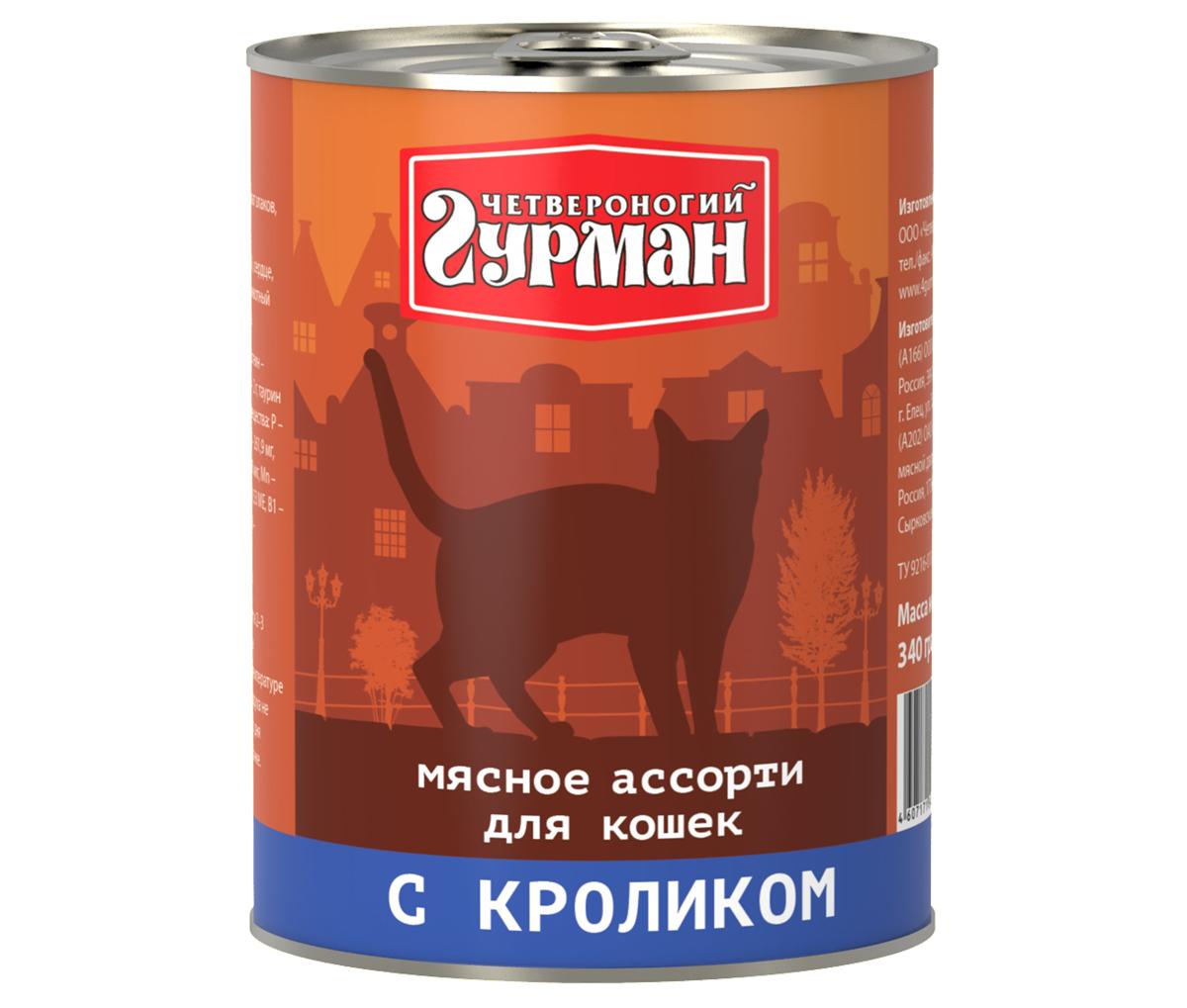 Консервы для кошек Четвероногий гурман Мясное ассорти, с кроликом, 340 г консервы для кошек четвероногий гурман мясное ассорти с индейкой 100 г