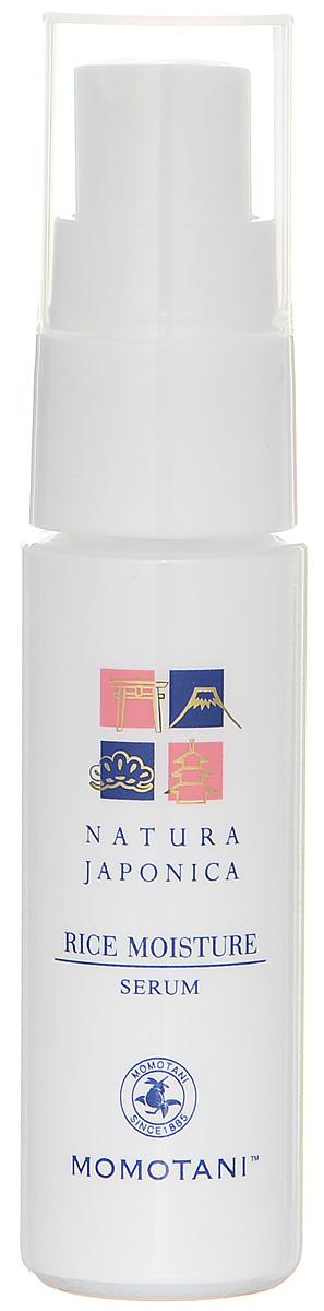 Momotani Увлажняющая сыворотка для лица с экстрактом ферментированного риса 28 млFS-00897Косметическая сыворотка, в состав которой входит 5 компонентов, полученных из риса, глубоко увлажняет кожу, делая ее гладкой и бархатистой.Активные компоненты:Экстракт ферментированного риса богат минералами, аминокислотами и органическими кислотами (молочная, яблочная, лимонная и т. д.), а также имеет низкомолекулярный состав, что позволяет питательным веществам глубже проникать в кожу. Придает коже гладкость и упругость.Рисовый экстракт, получаемый из отборного белого риса, придает коже упругость, эластичность и насыщает ее влагой.Церамиды риса растительного происхождения, получаемые из рисовых отрубей и пророщенного риса, защищают кожу и удерживают в ней влагу.Экстракт рисовых отрубей, получаемый из рисовых отрубей и пророщенного риса, восстанавливает кожу, делая ее увлажненной и светящейся изнутри.Масло рисовых отрубей питает кожу, придает ей гладкость и упругость.Продукт производится из тщательно отобранного риса, произрастающего в префектуре Миэ, и родниковой воды с подножия горы Сузуки, насыщенной минералами, в том числе кальцием и магнием.Не содержит ароматизаторов и красителей, обладает слабокислыми свойствами