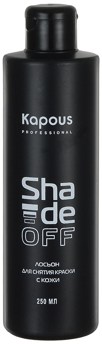 Kapous Shade Off - Лосьон для удаления краски с кожи 250 млMP59.4DЛосьон «Shade off» предназначен для бережного удаления следов краски с кожи головы, ушей, шеи и рук. Благодаря активным компонентам, эффективно снижает риск возникновения воспалительных процессов.