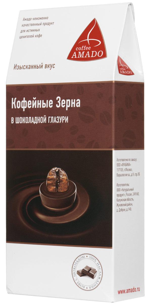 AMADO Кофейные зерна в шоколадной глазури, 100 г0120710Специалисты AMADO соединили два самых любимых продукта: натуральный кофе, который тонизирует, дарит заряд энергии и натуральный темный шоколад, который способствует выработке гормонов счастья - эндорфинов. Основная концепция данного продукта: Кофе и шоколад – прекрасное средство от хандры и депрессии!. У вас всегда с собой ваш любимый кофе!