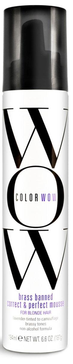COLOR WOW Мусс для укладки волос Нейтрализатор желтого оттенка для блондинок, 200 мл.MP59.4DМусс устраняет нежелательные желтые и медные оттенки светлых волос. Уникальная формула не содержит спирта и делает волосы послушными, облегчая процесс укладки. Благодаря специальным полимерам, мусс придает волосам мягкость и упругость, сохраняя цвет окрашенных волос надолго.