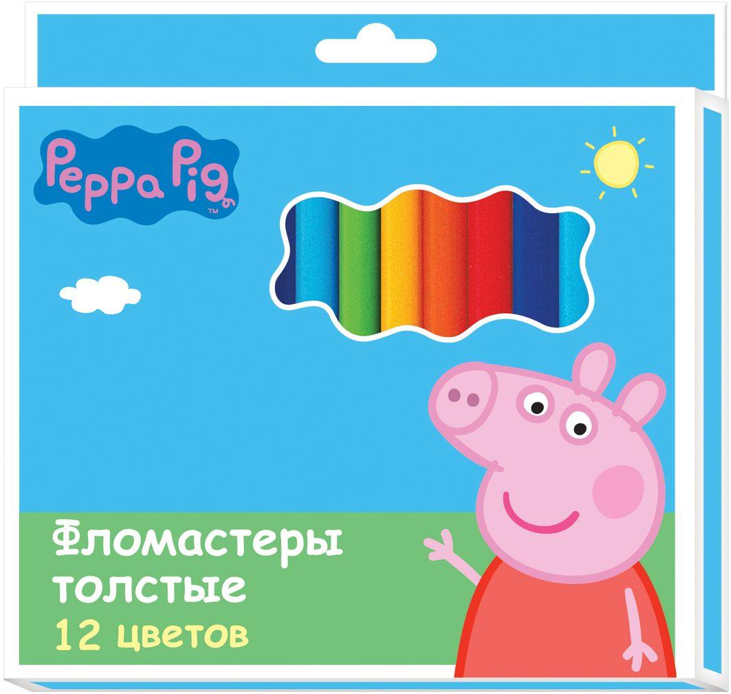 Peppa Pig Набор толстых фломастеров Свинка Пеппа 12 цветов29022Фломастеры Peppa Pig Свинка Пеппа предназначены для самых юных художников, которые только учатся их держать в еще непослушных ручках. Их утолщенная форма создана специально для маленьких детских пальчиков. Набор поможет вашему ребенку создать неповторимые яркие картинки, а упаковка с любимой героиней будет долгое время радовать малыша.Фломастеры снабжены вентилируемыми колпачками, безопасными для детей. Изготовлены из материала, обеспечивающего прочность корпуса и препятствующего испарению чернил, благодаря этому фломастеры имеют гарантированно долгий срок службы.