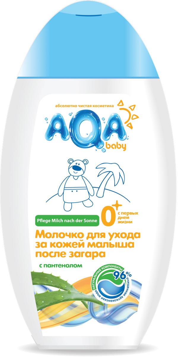 AQA baby Молочко для ухода за кожей после загара детское 250 млFS-36054Легкое молочко AQA baby, созданное специально для ухода за нежной кожей малышей после принятия солнечный ванн, интенсивно увлажняет, питает и снимает раздражение. Пантенол, входящий в состав молочка, снимает ощущение жжения и покраснения. Формула молочка, обогащенная натуральным маслом подсолнечника, экстрактом алоэ вера и бисабололом сохраняет гидролипидный баланс кожи. Молочко великолепно распределяется и быстро впитывается, не оставляя ощущения липкости.Товар сертифицирован.