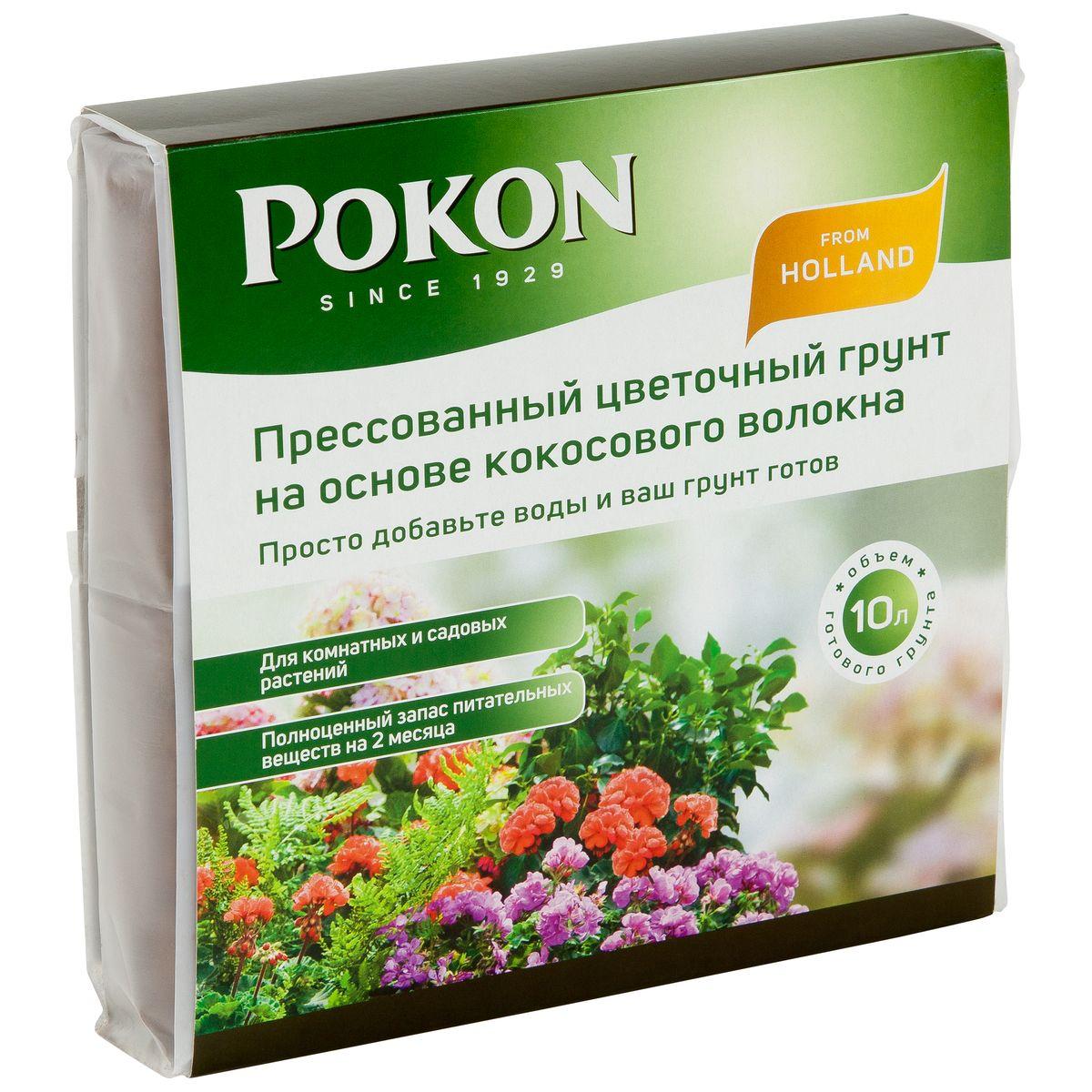 Прессованный цветочный грунт Pokon на основе кокосового волокна, 650 г531-402Прессованный цветочный грунт Pokon на основе кокосового волокна:Горшечный грунт Pokon состоит из кокосового волокна. Это на 100% натуральная, экологически чистая прессованная смесь с запасом питательных веществ для горшечных растений на 2 месяца. В грунте нет никаких сорняков. Он идеален для горшечных растений. Пористая структура кокосового волокна, хорошо пропускающая воздух, позволяет корням быстро развиваться, а ваши руки всегда остаются чистыми.Инструкция по применению- Откройте упаковку, добавьте 3 л воды.- Через несколько минут грунт готов к использованию.- Положите на дно горшка слой гидрогранул Pokon.- Поверх гидрогранул насыпьте слой грунта.- Посадите растение в горшок, предварительно увлажнив корни, если они высохли.- Досыпьте грунт, оставив для полива не менее 2 см до верха горшка.- Слегка утрамбуйте грунт.- Обильно полейте.Состав:Размягчаемая в воде прессованная масса из компостированного волокна мягких частей скорлупы кокоса c добавлением удобрения (NPK 20 + 20 + 20).Грунт соответствует нормам ЕС.