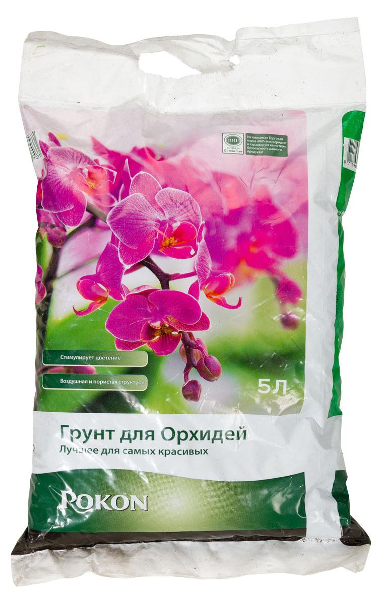 Грунт Pokon для орхидей, 5 л391602Pokon - Грунт для орхидейPokon - Грунт для орхидей» - это питательный грунт, предназначен для выращивания всех видов орхидей. Орхидеи предъявляют особые требования к питанию, воде и грунту. Поскольку в природе корни большинства орхидей находятся на воздухе, в грунте они могут быстро коричневеть или сгнивать. В связи с этим важное значение имеет правильный водный баланс и воздушная структура грунта.Инструкция по применению- Всегда используйте чистые горшки.- Поместите на дно горшка слой гидрогранул (гидрогранулы улучшают баланс влаги в горшке).- Поверх гидрогранул насыпьте слой свежего грунта – «Pokon – Грунт для орхидей».- Удалите, по возможности, старый грунт и срежьте сухие или поврежденные корни.- Погрузите растение в теплую воду и затем посадите растение в горшок.- Наполните горшок до краев грунтом и слегка утрамбуйте его.- Обильной полейте.Состав«Pokon – Грунт для орхидей» состоит из высококачественных натуральных компонентов, таких как «Древесная кора Excellent», известь и удобрения. Орхидеям требуется много воздуха в корневой зоне, поэтому данный грунт имеет воздушную структуру. Он хорошо удерживает воду, и питательные вещества легко доступны для растений. Кроме того, «Pokon – Грунт для орхидей» содержит запас питательных веществ на 2 месяца!
