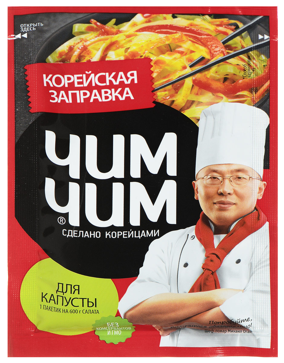 Чим-Чим корейская заправка для капусты, 60 г1093Корейская заправка Чим-Чим позволит быстро и легко приготовить салат из капусты. Продукт произведен на основе растительных масел, содержит уксус. Одного пакета достаточно для 600 г салата. На обратной стороне упаковки - рецепт приготовления салата из капусты. Вам понадобится: - 400 г белокочанной капусты, - 200 г овощей (болгарский перец, огурец, морковь), - зелень укропа (по вкусу). Приготовление: - Капусту нарежьте соломкой. Нашинкуйте морковь, болгарский перец и огурец. - Положите все овощи в глубокую посуду, добавьте содержимое пакетика заправки и все тщательно перемешайте. - Добавьте зелень и дайте салату настояться 1 час.