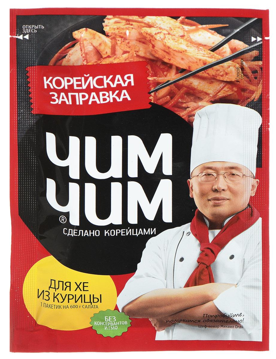 Чим-Чим корейская заправка для хе из курицы, 60 г360Корейская заправка Чим-Чим позволит быстро и легко приготовить хе из курицы. Продукт произведен на основе растительных масел, содержит уксус. Одного пакета заправки достаточно для 600 г салата. На обратной стороне упаковки - рецепт приготовления хе из курицы. Вам понадобится: - 700 г сырого мяса курицы (филе бедра), - 200 г овощей (очищенная морковь и репчатый лук), - зелень кинзы (по вкусу). Приготовление: - Мясо птицы отварите до готовности, остудите и разделайте на брусочки 1х5 см. - Нашинкуйте морковь тонкой соломкой, лук нарежьте полукольцами и тщательно разомните овощи руками. - Положите в глубокую посуду мясо, овощи и нарезанную зелень. Залейте содержимое пакетика заправки, все тщательно перемешайте и дайте салату настояться 1 час.