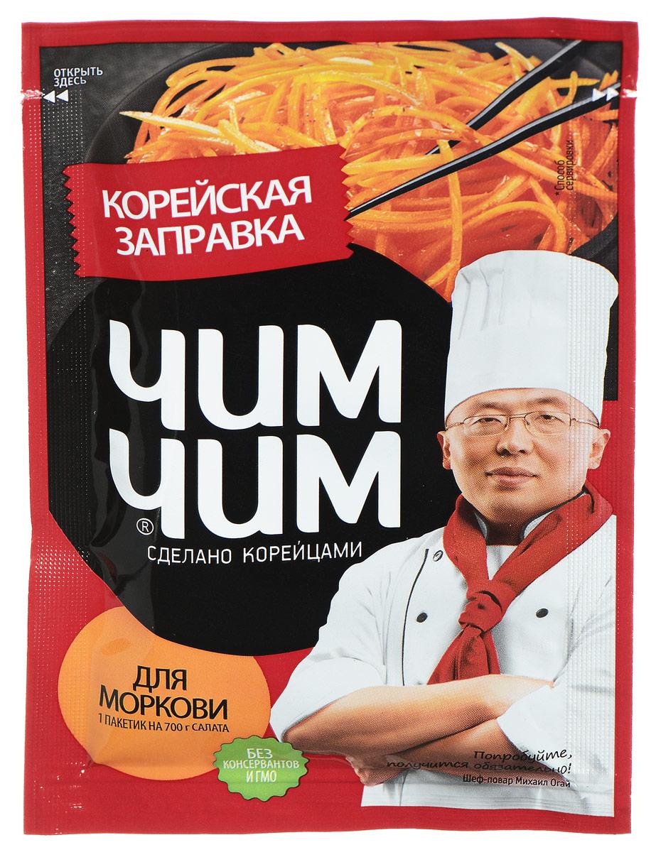 Чим-Чим корейская заправка для моркови, 60 г0120710Корейская заправка Чим-Чим позволит быстро и легко приготовить салат из моркови. Продукт произведен на основе растительных масел, содержит уксус. Одного пакета достаточно для 600 г салата. На обратной стороне упаковки - рецепт приготовления салата из моркови. Вам понадобится: - 600 г нашинкованной моркови (1 кг неочищенной моркови), - 50 г репчатого лука, - 10 столовых ложек растительного масла. Приготовление: - Свежую морковь нашинкуйте тонкой соломкой. - Лук мелко нарежьте и обжарьте на разогретом масле до золотистого цвета. - Добавьте в морковь содержимое пакета заправки, обжаренный лук с маслом, перемешайте и дайте салату настояться 1 час.