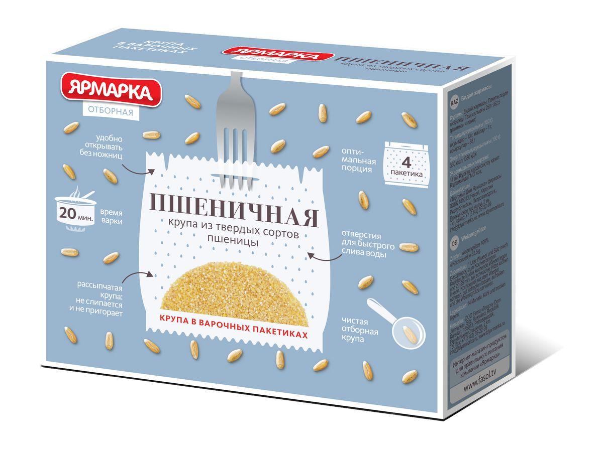 Ярмарка Отборная Пшеничная крупа из твердых сортов пшеницы в пакетиках для варки, 4 шт по 62,5 г