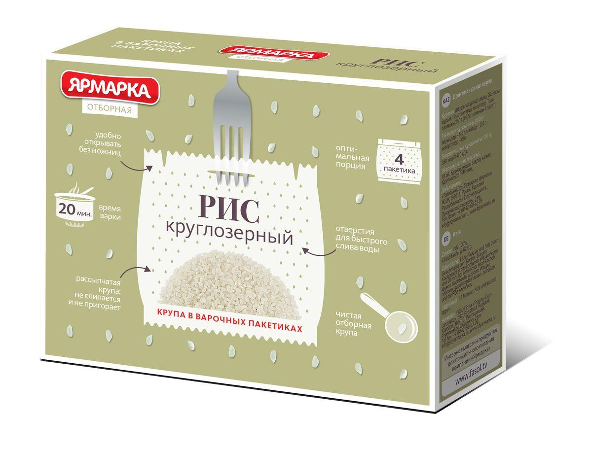 Ярмарка Отборная рис круглозерный в варочных пакетиках, 4 шт по 62,5 г0120710Ярмарка Отборная - белоснежный рис, выращенный на полях Краснодарского края. После варки остается рассыпчатым и не слипается, поэтому подходит для приготовления гарниров, а если в тарелку добавить кусочек сливочного масла и подать со стаканом молока, то получится вкусная каша!
