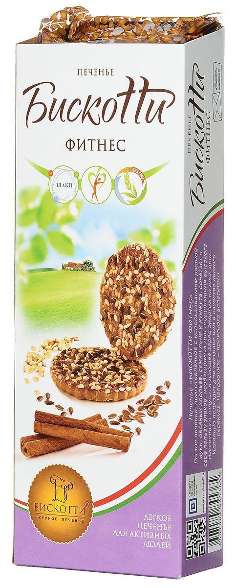 Бискотти Фитнес печенье, 80 гищд451В печенье Бискотти Фитнес содержится большое количество полезных злаковых, клетчатки, семян, необходимых для поддержания высокого жизненного тонуса. Благодаря содержанию медленных углеводов (хлопья овсяные, хлопья ржаные, мука овсяная, соевая, ржаная), печенье дает заряд энергии на весь день. Верх печенья декорирован обжаренными семенами льна и кунжута. Печенье идеально подходит для завтрака или в качестве легкого перекуса.