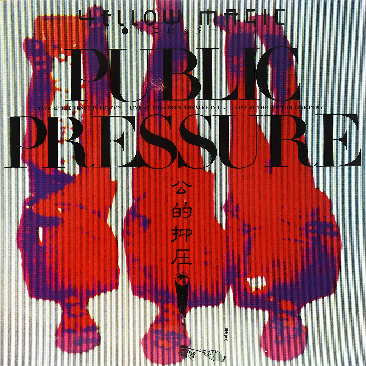 Yellow Magic Orchestra. Public Pressure (LP)