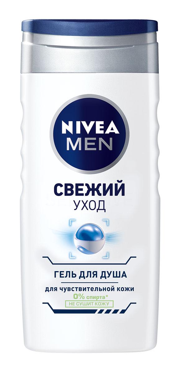 Nivea Men Гель для душа Свежий уход 250 млУТ000001716Освежающая и в то же время ухаживающая формула c молочком бамбука идеально подходит для чувствительной кожи. Не сушит кожу. Не содержит спирта. Успокаивает кожу. Предотвращает раздражение