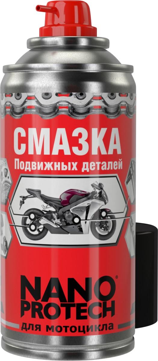 Смазка подвижных деталей NANOPROTECH, для мотоцикла, 210 млS03301004Антикоррозийная смазка для мотоцикла. Усиленная формула NANOPROTECH МОТО надежно защищает от износа подвижные узлы мотоцикла, работающие при высоких нагрузках.В отличие от известных изолирующих спреев других производителей, NANOPROTECH стоек к сильным механическим нагрузкам, не впитывает влагу, не содержит изопропанола, этиленгликоля и уайт-спирита, не испаряется, не требует дополнительной промывки и смазки узлов после применения средства. Вытесняя влагу, NANOPROTECH смазывает обрабатываемые механизмы, надежно изолирует электрику и чувствительную электронику, даже находящуюся в мокром состоянии, и восстанавливает ее функции.