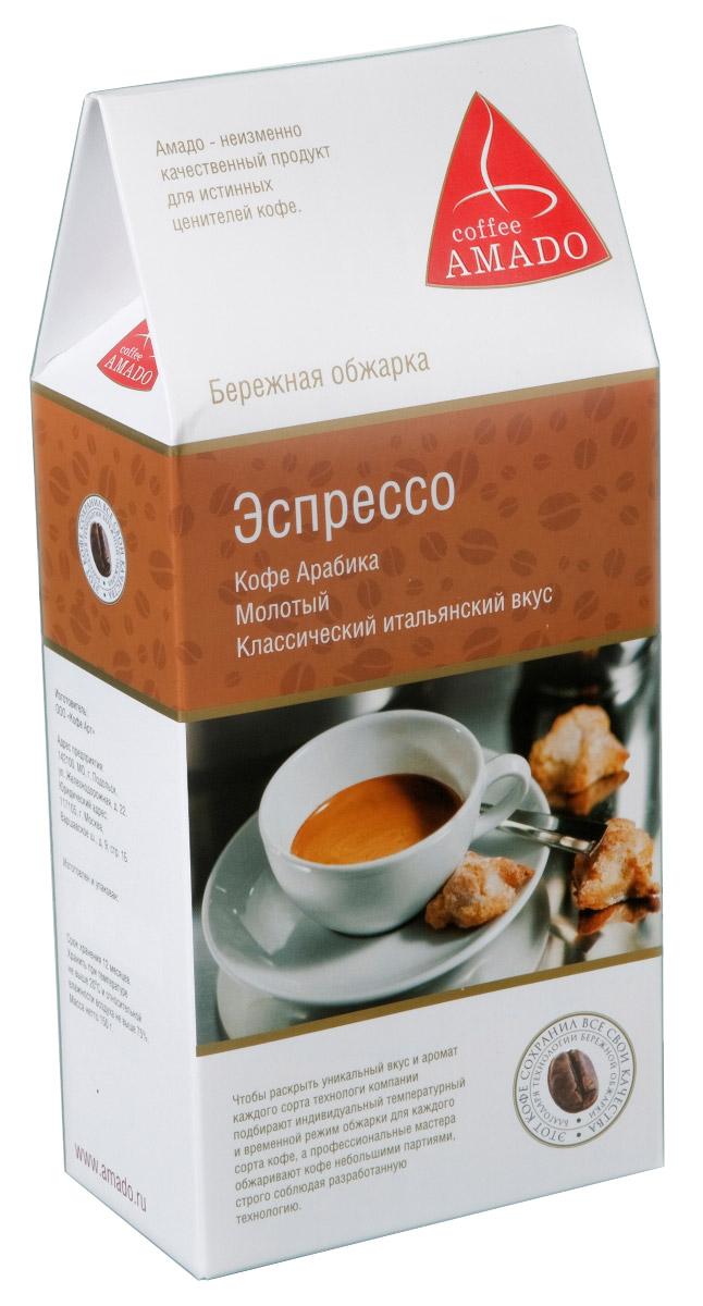 AMADO Эспрессо молотый кофе, 150 г0120710Эспрессо, приготовленный из этой смеси, обладает ярким вкусом, плотной бархатистой консистенцией, фруктовым ароматом и долгим послевкусием с оттенком шоколада. Рекомендуемый способ приготовления: по-восточному, френч-пресс, фильтр-кофеварка, эспрессо-машина.