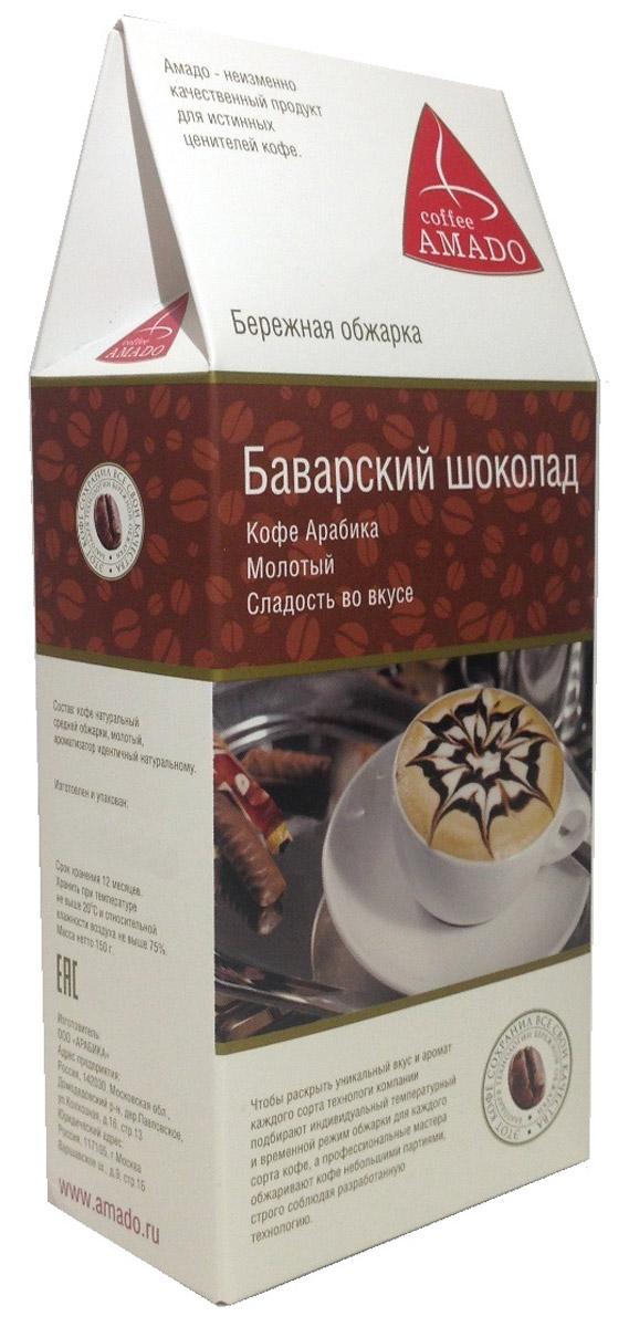 AMADO Баварский шоколад молотый кофе, 150 г4607064134922Кофе AMADO Баварский шоколад обладает изысканным вкусом. В нем пикантно сочетаются шоколадные и ореховые нотки. Насыщенный вкус и аромат шоколада делают ароматизированный напиток таким популярным.Специалисты АМАДО обжаривают кофейные зерна небольшими партиями, добавляют натуральные ароматизаторы баварского шоколада. После этого упаковывают зерна в фирменныепакеты с клапаном. Такая упаковка способствует лучшему сохранению вкуса и аромата кофе. Вкус данного ароматизированного сорта – крепкий и насыщенный, в то же время гармоничный. Немного пряный. Нотки натурального горького баварского шоколада придают напитку пикантности. Вкус шоколада хорошо оттеняет и подчеркивает палитру ароматов элитного кофе. Чашка кофе AMADO Баварский шоколад дарит мощный заряд энергии и бодрости, поэтому с этого кофе хорошо начинать день. Кроме того, он создает отличную атмосферу на важных деловых встречах и переговорах.