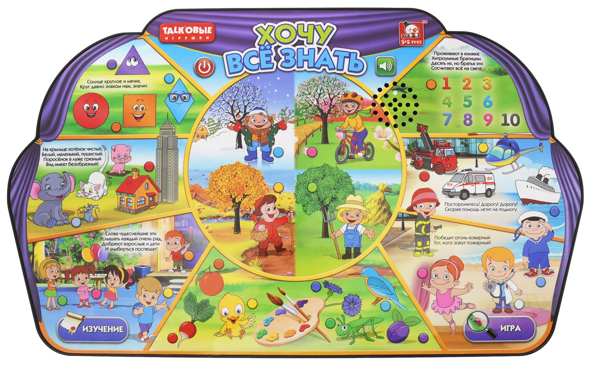 все цены на  S+S Toys Интерактивный планшет Хочу все знать  онлайн
