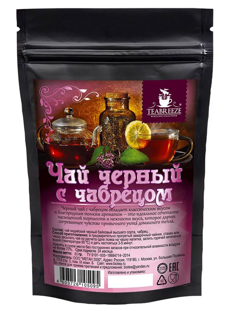 Teabreeze листовой черный байховый чай с чабрецом, 80 г101246Черный индийский чай, смешанный с мелконарезанным чабрецом, дает яркий настой коньячного цвета и изумительный, душистый аромат полевых трав. Прекрасно тонизирует, утоляет жажду и повышает настроение!