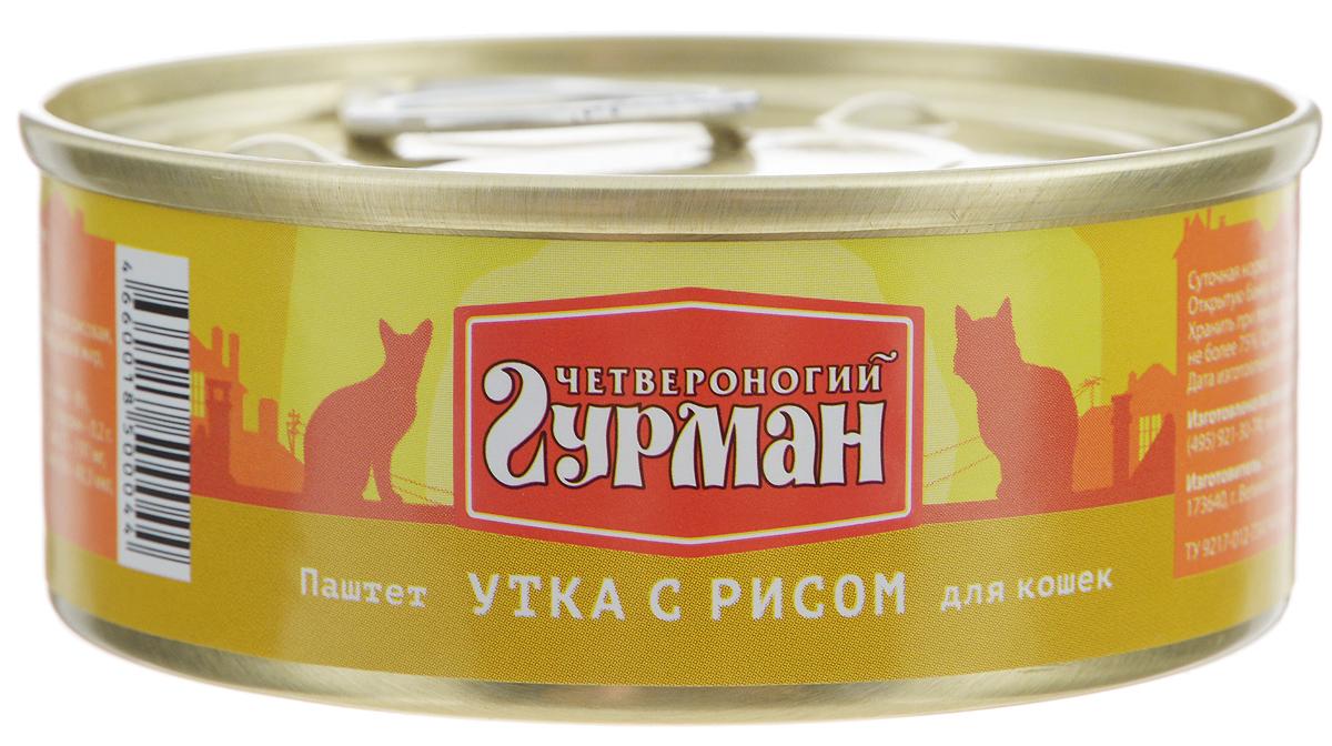 Консервы для кошек Четвероногий Гурман, паштет, с уткой и рисом, 100 г0120710Консервы Четвероногий Гурман - дополнительный влажный мясной корм премиум-класса для кошек. Паштеты обладают нежной текстурой и лёгкой консистенцией. Хорошее решение для животных, испытывающих проблемы с пережёвыванием пищи. Продукт рекомендован для питомцев небольших размеров, а также пользуется популярностью у привередливых домашних животных.Товар сертифицирован.