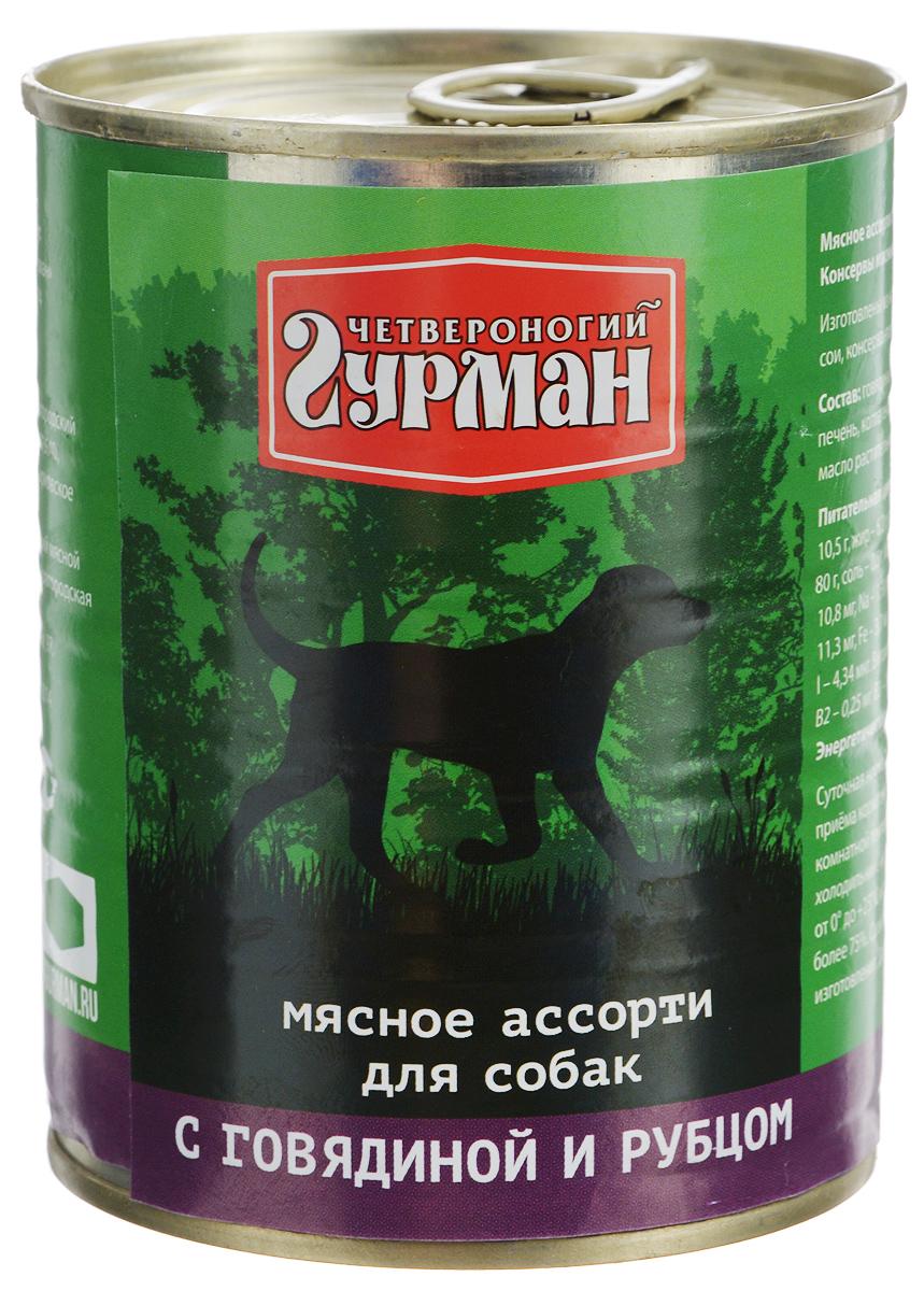 Консервы для собак Четвероногий гурман Мясное ассорти, с говядиной и рубцом, 340 г консервы для кошек четвероногий гурман мясное ассорти с индейкой 100 г