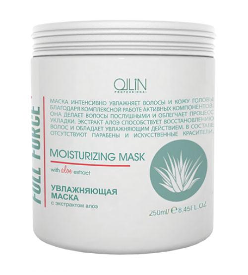 Ollin Увлажняющая маска с экстрактом алоэ Full Force Moisturizing Mask 250 млSatin Hair 7 BR730MNМаска интенсивно насыщает волосы влагой благодаря сочетанию экстракта алоэ и налидона. Провитамин B5 делает волосы пышными и шелковистыми. Специальный компонентментил лактат, который является производным ментола, освежает и тонизирует. Маска предотвращает потерю влаги, делает волосы послушными и заметно облегчает процесс укладки.Без искусственных красителей.Без парабенов.