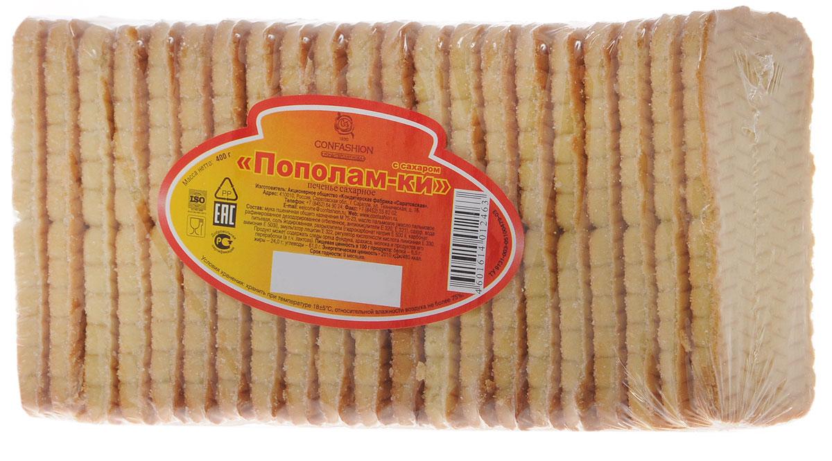Конфэшн Пополам-ки печенье с сахаром, 400 г hulala напиток миндальный с сахаром ультравысокопастеризованный 1 кг