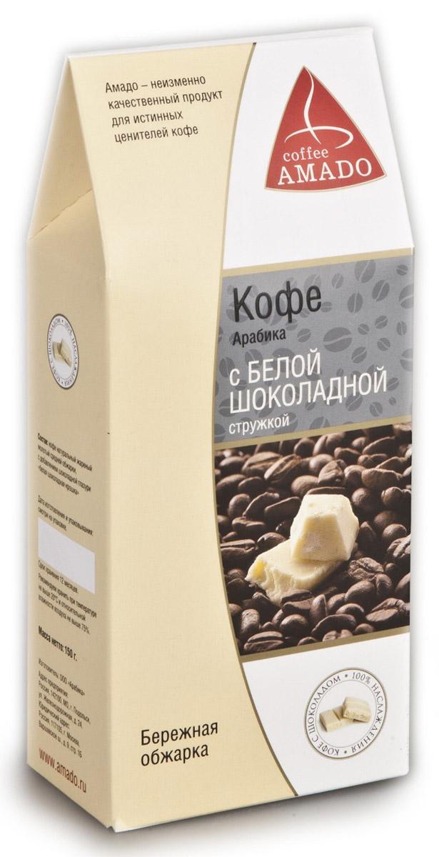 AMADO Арабика с белой шоколадной стружкой молотый кофе, 150 г0120710AMADO Арабика с белой шоколадной стружкой - отличное сочетание бархатистой сладости белого шоколада с ярким многогранным вкусом кофе!
