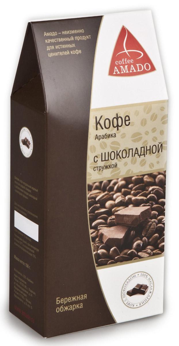AMADO Арабика с шоколадной стружкой молотый кофе, 150 г0120710AMADO Арабика с шоколадной стружкой - отличное сочетание бархатистой сладости черного шоколада с ярким многогранным вкусом кофе!