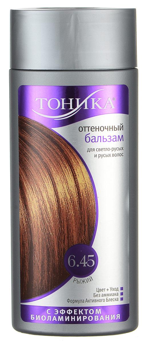 Тоника Оттеночный бальзам с эффектом биоламинирования 6.45 Рыжий, 150 мл17620Цвет здоровых волос Вам подарит серия оттеночных бальзамов Тоника. Экстракт белого льна укрепляет структуру, насыщает витаминами и делает волосы послушными и шелковистыми, придавая им не только цвет, а также блеск и защиту. Здоровые блестящие волосы притягивают взгляд, позволяют женщине чувствовать себя уверенно, создают хорошее настроение. Новая Тоника поможет вашим волосам выглядеть сногсшибательно! Новый оттенок волос создаст неповторимый образ, таинственный и манящий!Подходит для русых, темно-русых и черных волос Не содержит спирт, аммиак и перекись водорода Питает и защищает волос Образует тончайшую пленку, что позволяет удерживать полезные вещества внутри волоса Придает объем и блеск волосам