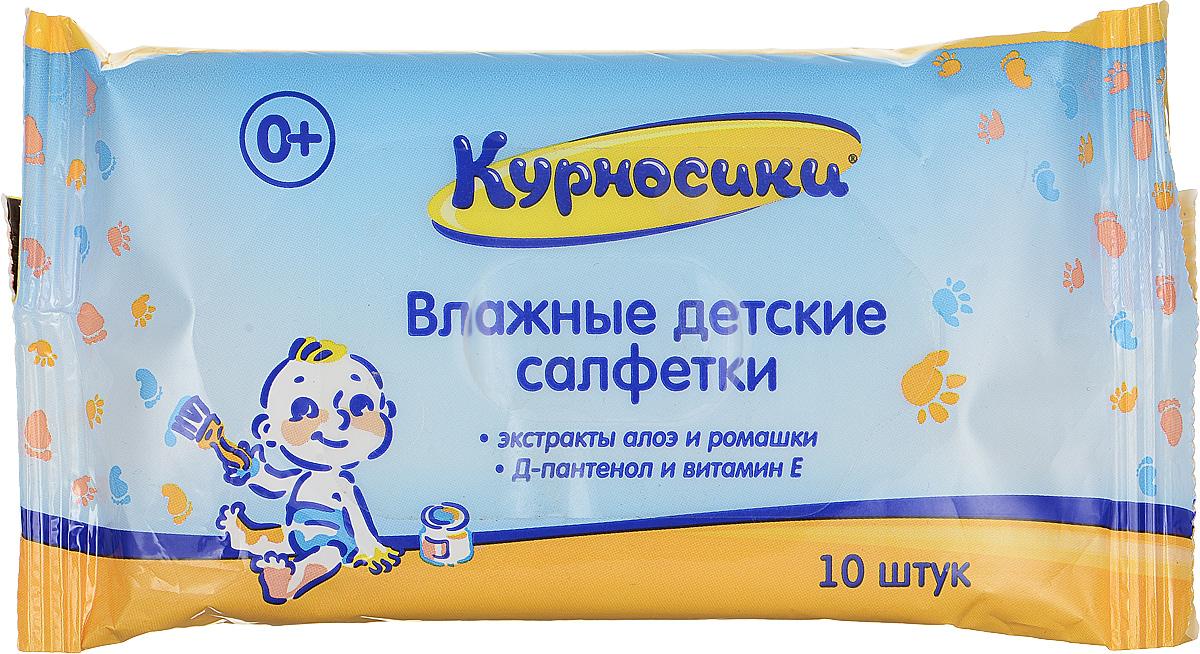 Курносики Салфетки влажные для малышей 10 штMP59.4DОчищающие влажные салфетки Курносики помогают каждой маме легко и бережно ухаживать за кожей малыша с самого рождения. Предназначены для ухода на прогулке и дома. Салфетки незаменимы при смене подгузника. Формат упаковки в 10 штук очень удобен для прогулок и путешествий. Гипоаллергенность подтверждена клиническими исследованиями. Рекомендуемый возраст: от 0 месяцев. Товар сертифицирован.