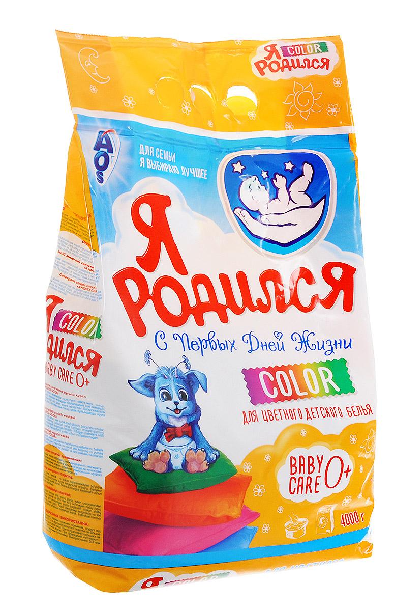 Я родился Стиральный порошок Color 4 кг531-402Детский стиральный порошок Color специально разработан для стирки детского белья. Детский стиральный порошок Color полностью отвечает принципам безопасности, экономичности и эффективности. В порошке не содержатся искусственные красители, консерванты, фосфаты, агрессивные отдушки. Продукт гипоаллергенен и не вызывает раздражения на коже. Порошок предназначен для стирки хлопчатобумажных, льняных, шерстяных и синтетических тканей в стиральных машинах любого типа и ручной стирки. Порошок стерилизует и защищает от неприятного запаха.Основные особенности порошка: Подходит для стирки белья новорожденных; Мягко отстиранное белье не раздражает кожу младенца, без фосфатов; Легко растворяется в воде; Легко отстирывает пятна; Для стирки цветного детского белья; Сохраняет яркие цвета одежды.
