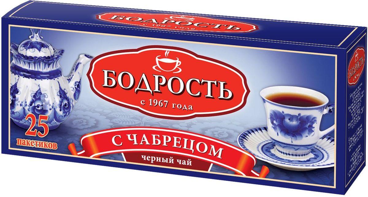 Бодрость Черный чай с чабрецом в пакетиках, 25 шт1090110Черный чай Бодрость с добавлением листьев чабреца отлично согревает в ненастную погоду и быстро утоляет жажду в летний зной.