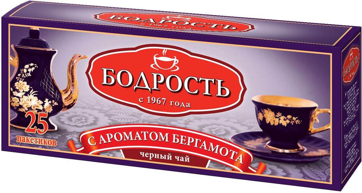 Бодрость Черный чай с ароматом бергамота в пакетиках, 25 шт101246Чай Бодрость с изысканным вкусом и тончайшим ароматом бергамота, тропического фрукта, который усиливает освежающее действие великолепного черного чая, подчеркивая его неповторимые природные достоинства.В упаковке 25 чайных пакетиков с ярлычками по 2 грамма.