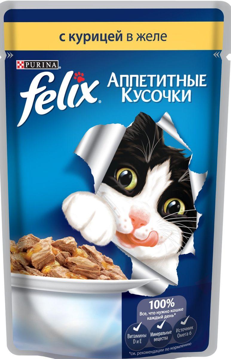 Консервы для кошек Felix, аппетитные кусочки с курицей в желе, 85 г0120710Felix Аппетитные кусочки - это совершенно особенный корм для кошек. У него такой аппетитный вид и аромат, словно его приготовили вы сами. Felix Аппетитные кусочки создан по специально разработанной рецептуре: это нежнейшие кусочки с мясом или рыбой, покрытые сочным желе. Ваш кот будет готов есть такую вкуснятину хоть каждый день - на завтрак, обед и ужин.Рекомендации по кормлению: Для взрослой кошки среднего веса (4кг) требуется примерно 3 пакетика в день. Кормление желательно разделить на два приема. Для беременных или кормящих кошек кормление без ограничений. Подавать корм при комнатной температуре. Следите, чтобы у вашей кошки всегда была чистая, свежая питьевая вода.Условия хранения: Закрытую упаковку хранить при температуре от +4°C до +35°C и относительной влажности воздуха не более 75%.После открытия продукт хранить в холодильнике максимум 24 часа. Состав: мясо и продукты его переработки (курица минимум 4%), экстракт растительного белка, рыба и продукты ее переработки, минеральные вещества, сахара, витамины.Пищевая ценность в 100г: белки 13%, жир 3%, сырая зола 2,2%, сырая клетчатка 0,5%.Гарантируемые показатели: влажность 80,0%, белок 13,0%, жир 3,0%, сырая зола 2,2%, сырая клетчатка 0,5%, линолевая кислота (Омега 6): 0,2%.Энергетическая ценность (100г): 75,6 ккал.Вес: 85 г.Товар сертифицирован.