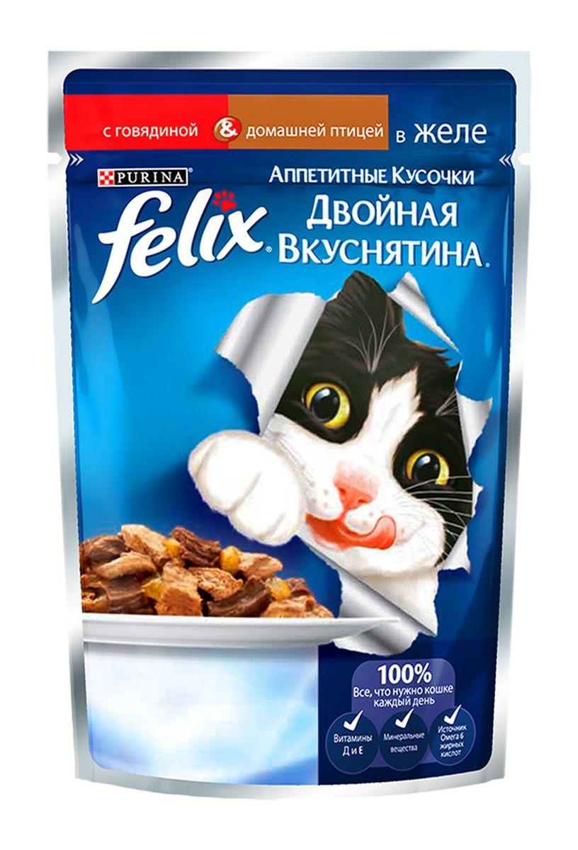 Felix Консервы для кошек Двойная Вкуснятина. Говядина&Домашняя птица, 85 г0120710Вы когда-нибудь смотрели на меню и не могли сделать выбор между двумя вашими любимыми блюдами? ваша кошка тоже!Теперь ваша кошка может наслаждаться двойным разнообразием с новыми рецептами, которые прекрасно выглядят и вдвойне вкусны!Взгляните на один из новых рационов и вы увидите разницу: каждый рецепт включает 2 разных вкуса нежного мяса или рыбы в восхитительном желе.