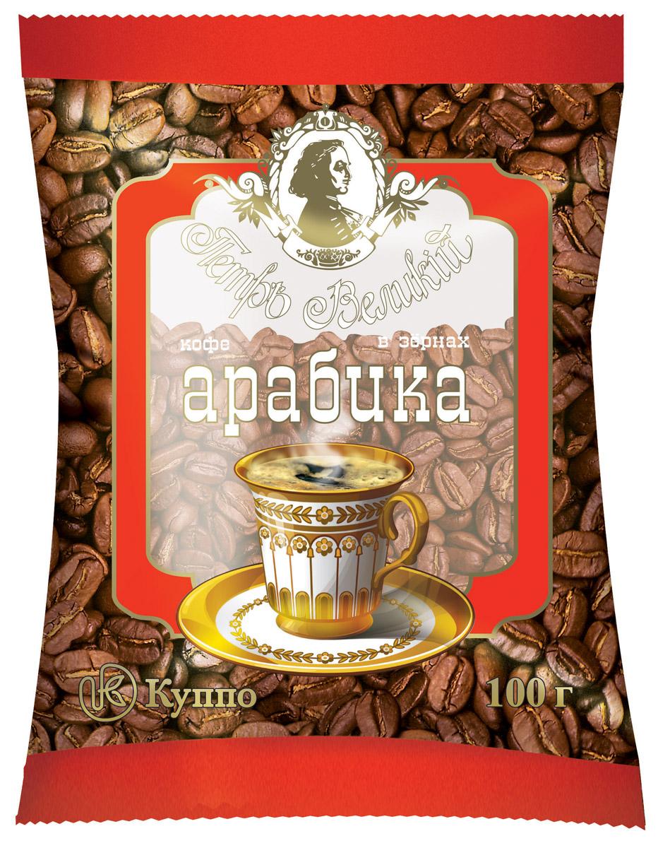 Петр Великий Арабика кофе в зернах, 100 г