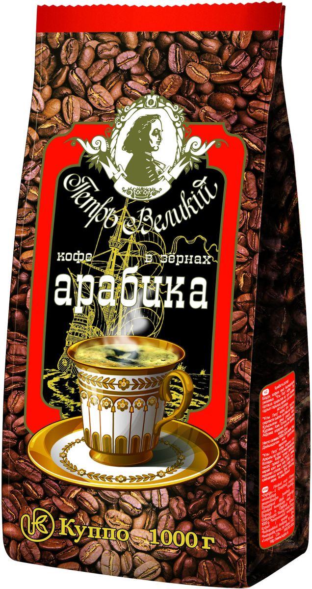 Петр Великий Арабика кофе в зернах, 1 кг0120710Кофе Петр Великий Арабика - это крепкая и душистая смесь разных сортов арабики средней обжарки. Он обладает богатым, насыщенным вкусом и тончайшим ароматом. Однажды попробовав кофе Петр Великий, вы полюбите его раз и навсегда. Ценители марки Петр Великий - люди, которые любят свою Державу, верят в ее возрождение.