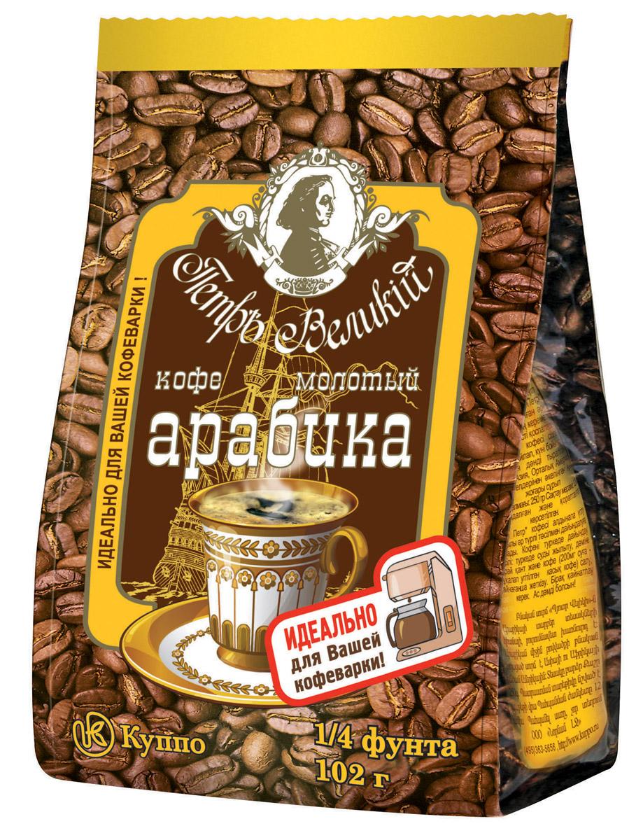 Петр Великий Арабика кофе молотый, 102 г4600946001077Молотый кофе Петр Великий Арабика - это чудесная, крепкая и душистая смесь разных сортов арабики средней обжарки. Этот кофе придаст вам бодрость утром и поддержит ваши силы в течение дня.